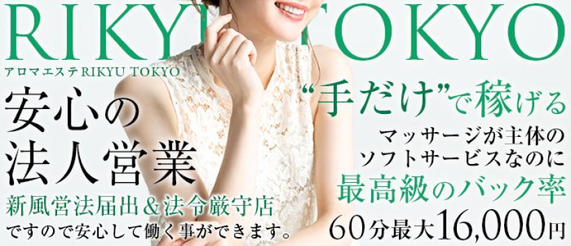 RIKYU TOKYOの求人