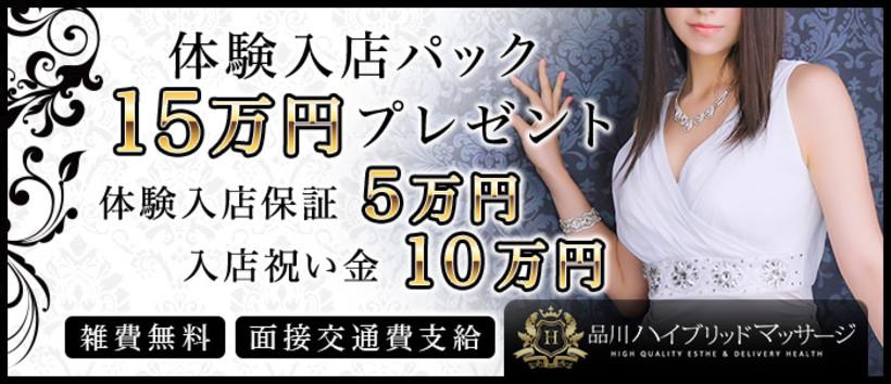 ハイブリッドマッサージ品川・五反田本店の求人
