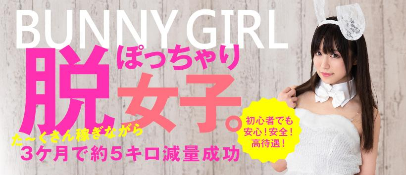 BUNNY GIRL~バニーガールと遊べるデリヘル~の求人