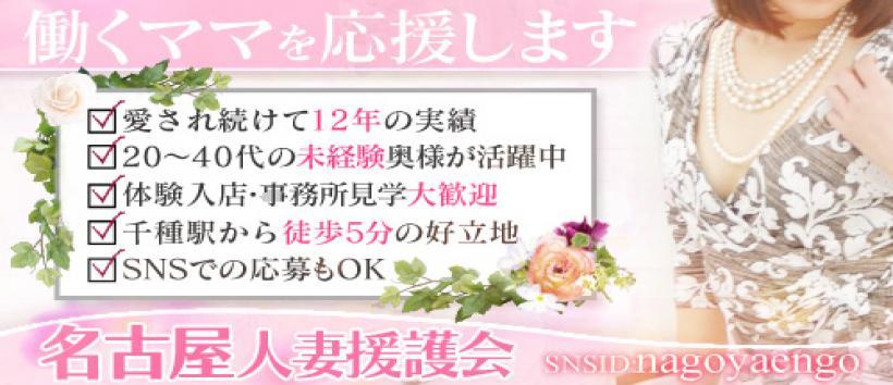 名古屋人妻援護会の求人