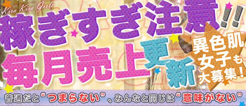 KIRAKIRA Girls~キラキラガールズ