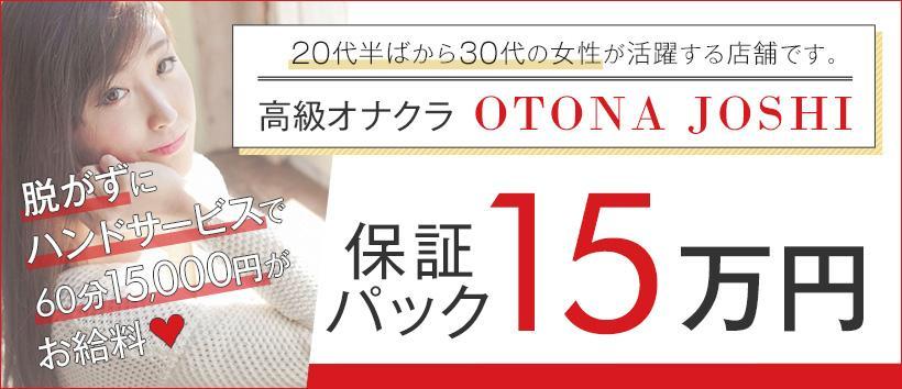 OTONA JOSHIの求人