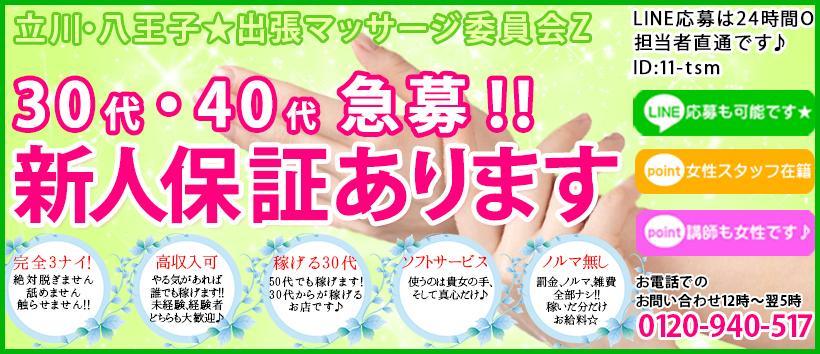 立川・八王子★出張マッサージ委員会Z