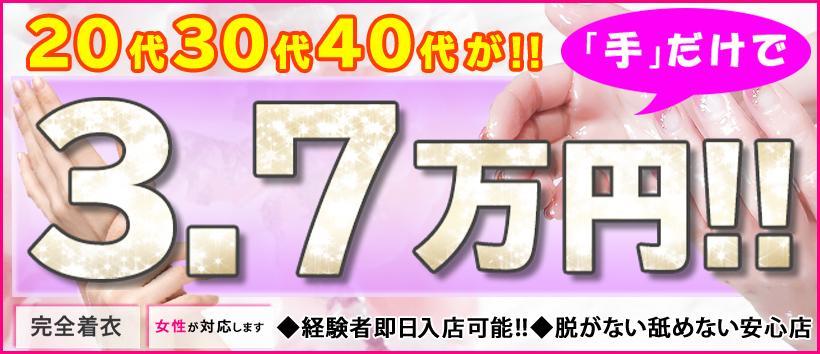 埼玉★出張マッサージ委員会Zの求人