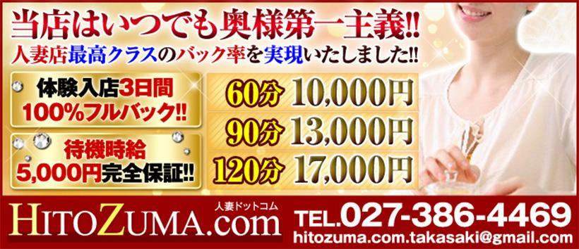 HITOZUMA.comの求人