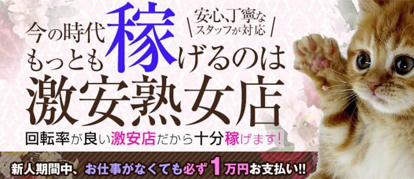 熟女待機所横浜店の求人