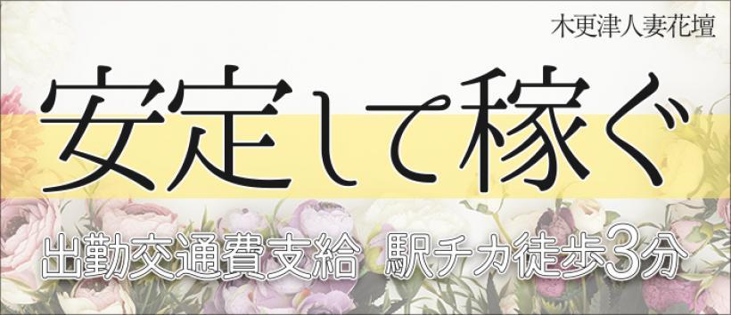 木更津人妻花壇の求人