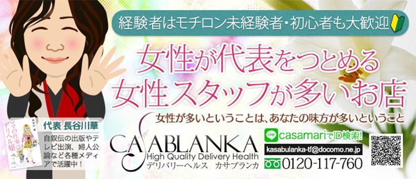 カサブランカ広島店