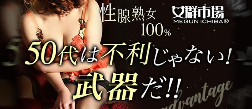 女群市場 性腺熟女100% 東京店の求人