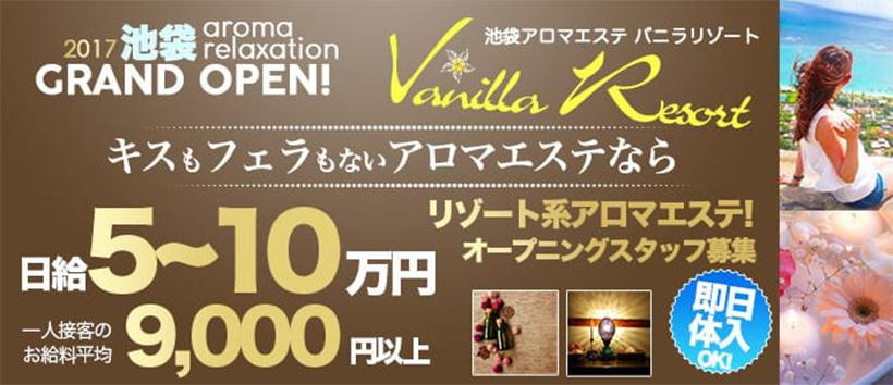 Vanilla Resortの求人