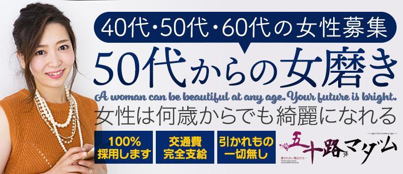五十路マダム 広島店
