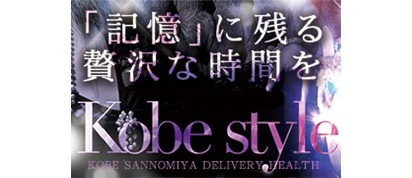 神戸styleの求人