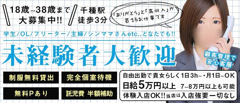 淫乱OL派遣商社 斉藤商事の求人