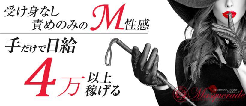 五反田M性感フェチ倶楽部マスカレードの求人
