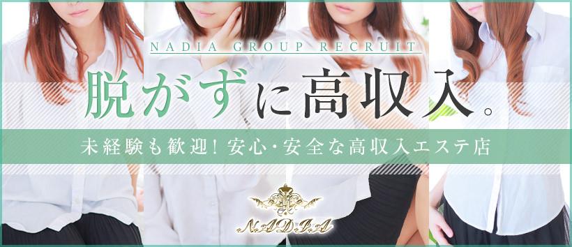 NADIA大阪店の求人