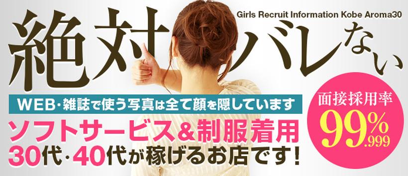 神戸性感帯アロマ30の求人