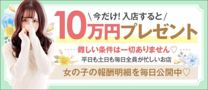 大阪エステ性感研究所 梅田店の求人