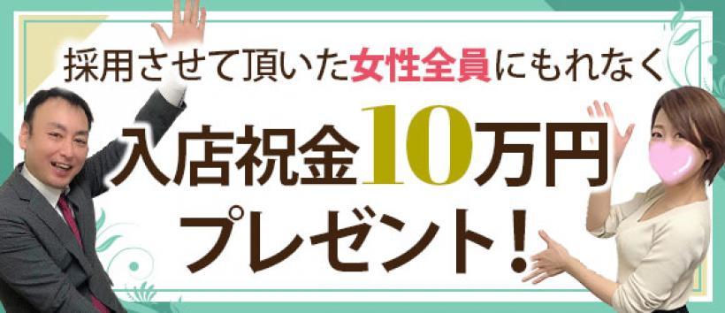 大阪エステ性感研究所 十三店の求人