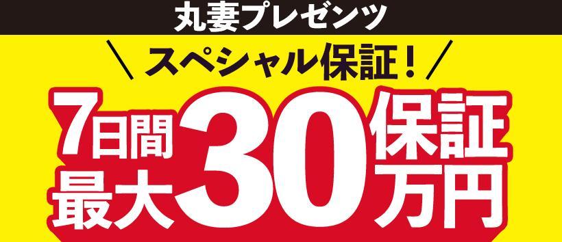 丸妻汁横浜本店の求人