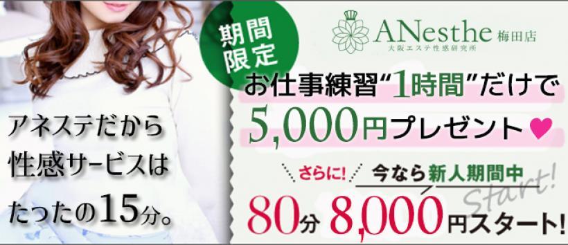 ANesthe(アネステ)梅田店の求人