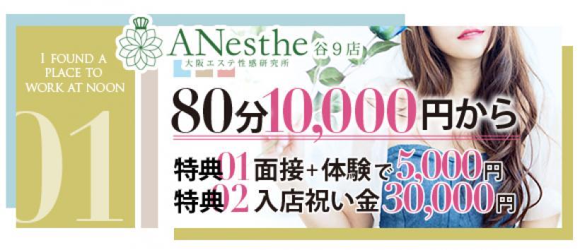 ANesthe(アネステ)谷9店の求人