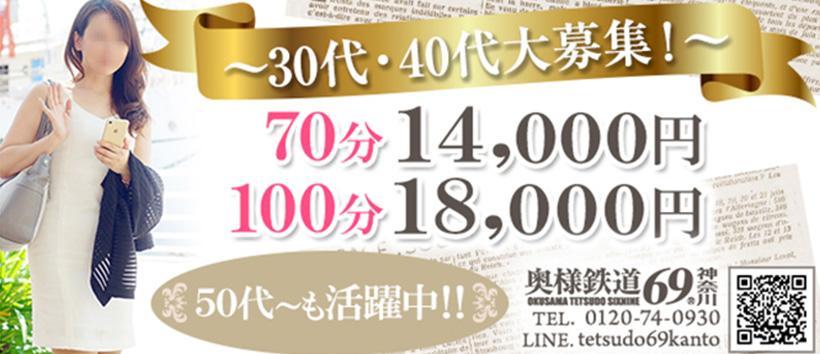 奥様鉄道69神奈川の求人