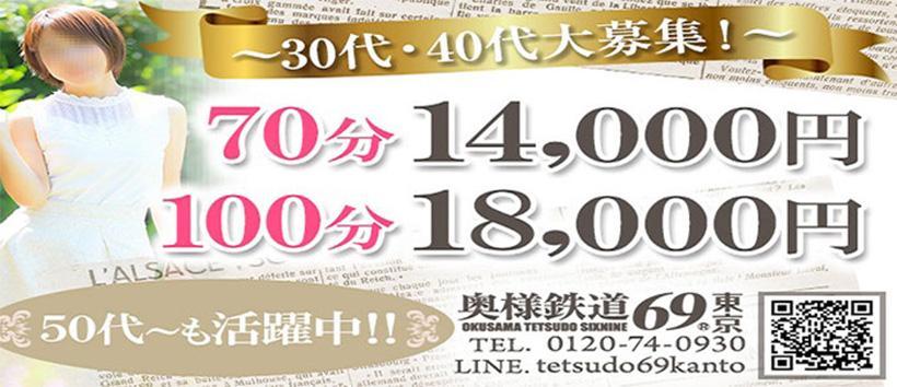 奥様鉄道69東京の求人