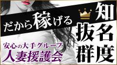 関西人妻援護会グループ