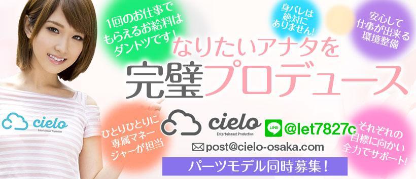 AVプロダクションCielo(シエロ)大阪の求人