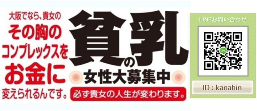 大阪貧乳倶楽部の求人