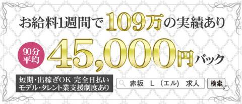 L(エル)