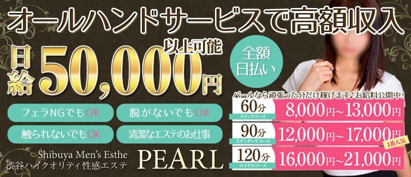 Pearl(パール)の求人