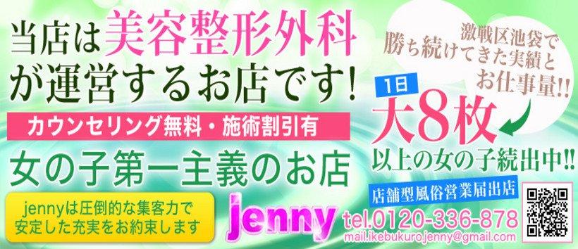 jenny~ジェニー~の求人