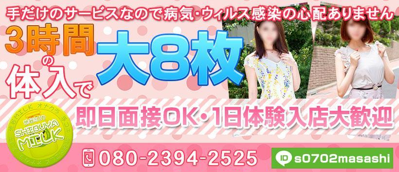 渋谷ミルクの求人