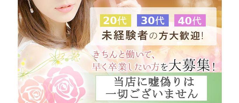 華美人 新横浜店の求人
