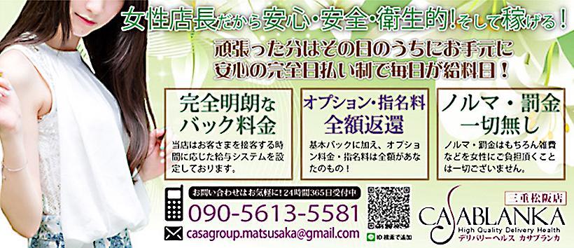カサブランカ三重松阪店の求人