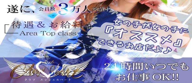 【24H営業】クラブ・エンジェルハート◆松山・今治・西条店◆の求人