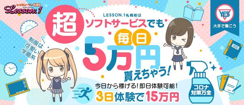 Lesson1 札幌校の求人