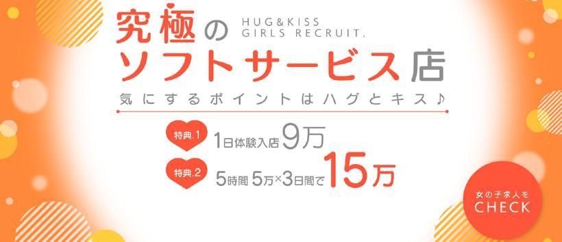 Hug & Kissの求人