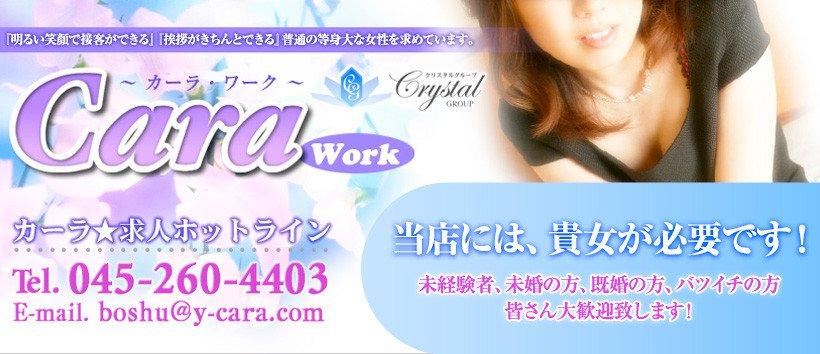 Cara~カーラ~の求人