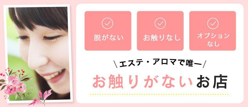 渋谷回春性感マッサージ倶楽部の求人
