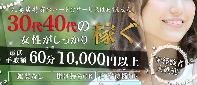 美熟女サークル東京の求人