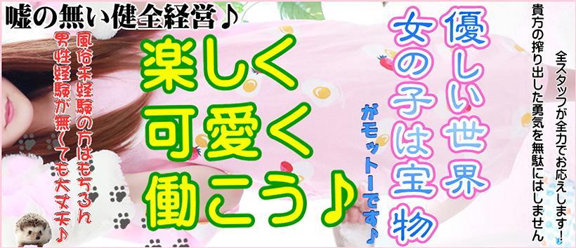すっぴん倶楽部(ミクシーグループ)の求人