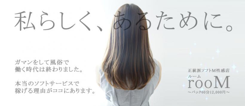横浜駅前M性感rooMの求人