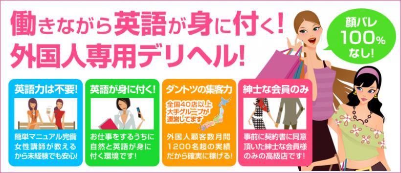 JapaneseEscortGirlsClubの求人