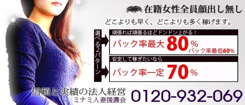 大阪ミナミ人妻援護会の求人