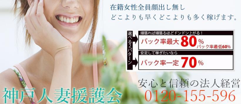 神戸人妻援護会の求人