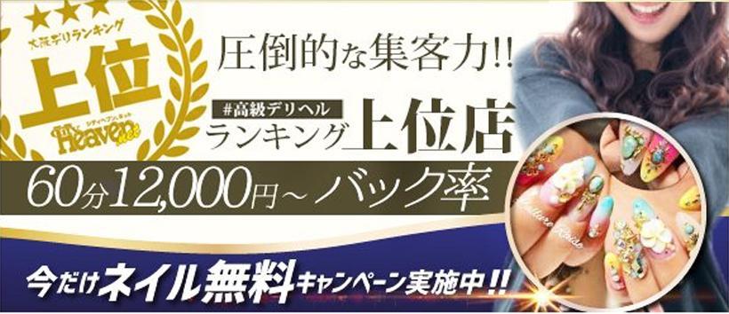 セレブガール大阪キタの求人
