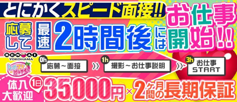 横浜ハッピーマットパラダイスの求人