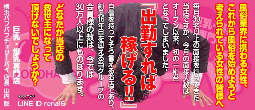横浜パフパフチェリーパイの求人